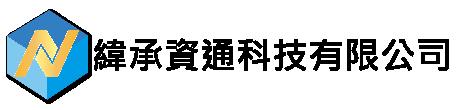 緯承資通網路工程